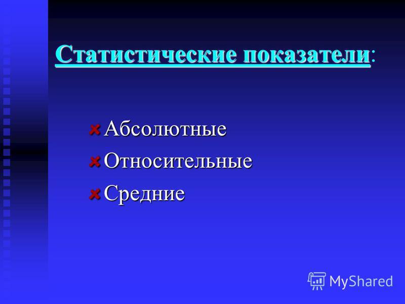 Статистические показатели по фактору времени : Моментные (характеризующие явление на момент времени) Интервальные (характеризующие явление за интервал времени)