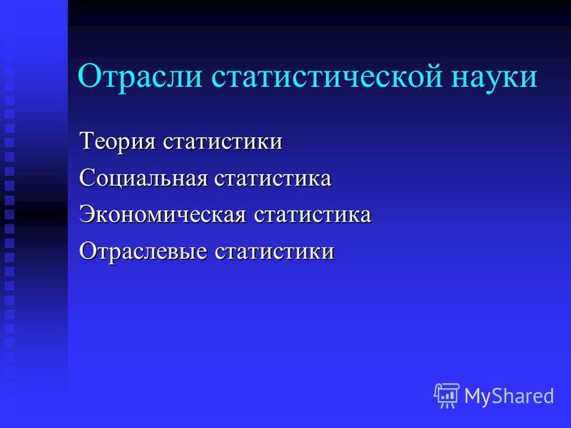 Организация государственной статистики. Принципы: 1. Централизованное руководство статистикой 2. Единое организационное строение и методология 3. Неразрывная связь статистики с органами государственного управления