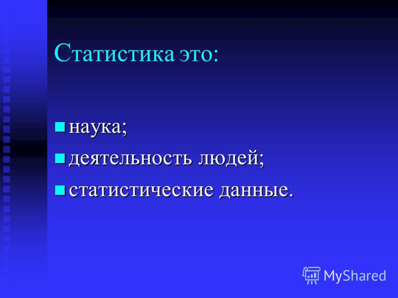 Тема 1 Предмет и метод статистической науки