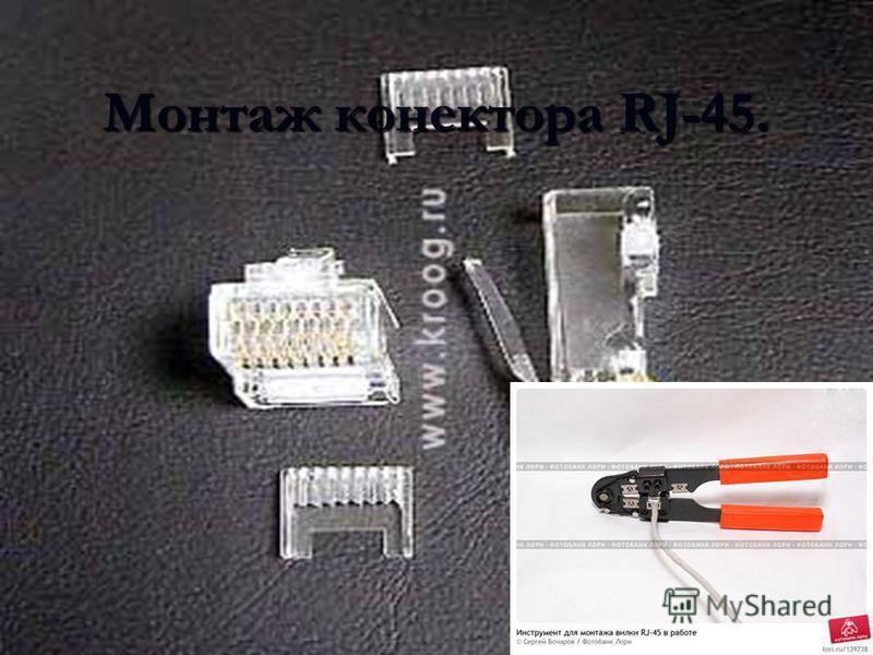 Монтаж коннектора RJ-45.
