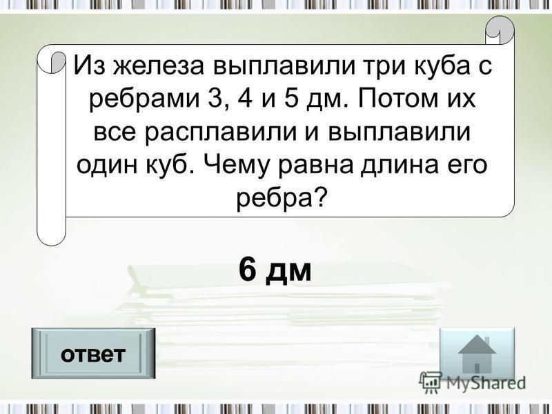 ответ 2 Как гласит русская поговорка, ложка дёгтя портит бочку мёда. Сколько банок мёда удастся испортить десятью каплями дёгтя, если в бочке 40 банок, а в ложке 200 капель?