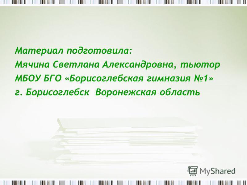 Шляпа-http://animashky.ru/index/0-14?47http://animashky.ru/index/0-14?47 Ученик-http://rcio.pnzgu.ru/personal/38/3/7/images/tetrad.gifhttp://rcio.pnzgu.ru/personal/38/3/7/images/tetrad.gif набор инструментов-http://megadoski.ru/s_images/1300959045922