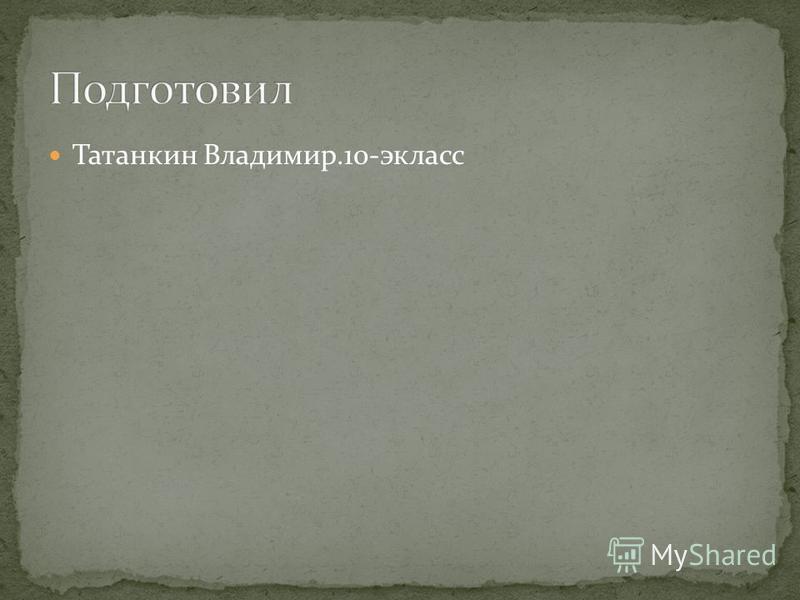 Татанкин Владимир.10-экласс