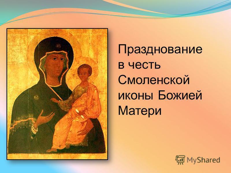 Празднование в честь Смоленской иконы Божией Матери