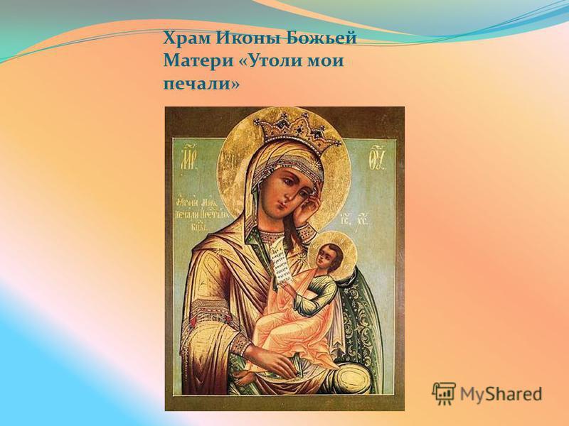 Храм Иконы Божьей Матери «Утоли мои печали»