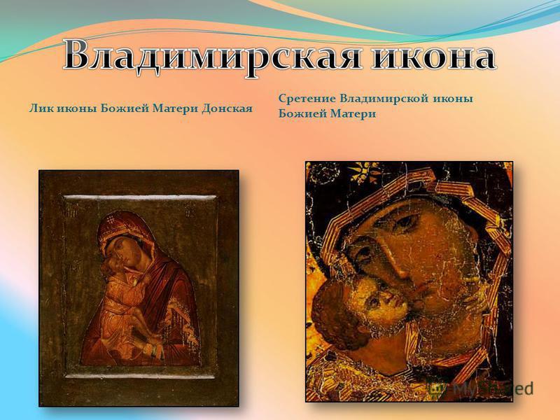 Лик иконы Божией Матери Донская Сретение Владимирской иконы Божией Матери