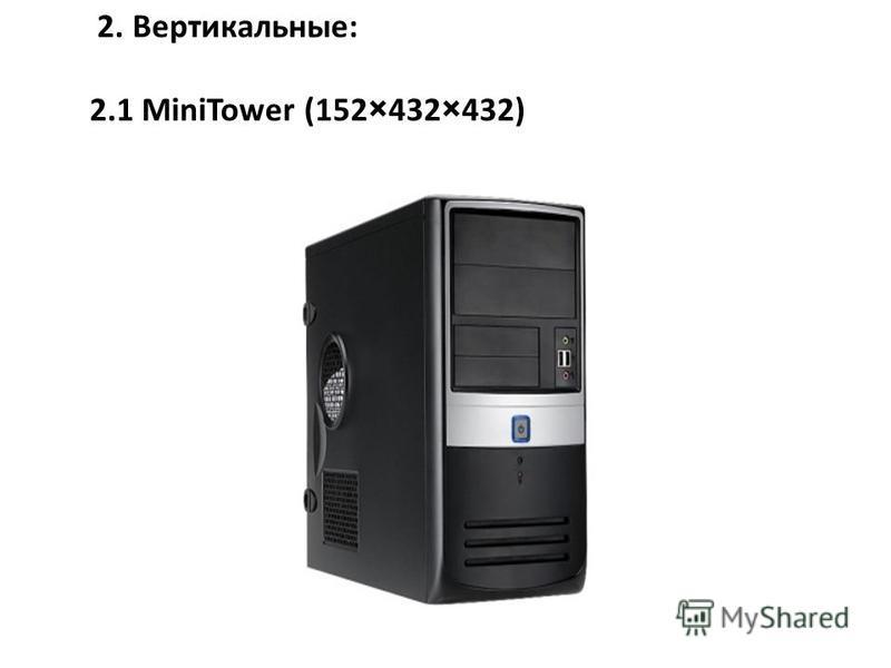 2. Вертикальные: 2.1 MiniTower (152×432×432)