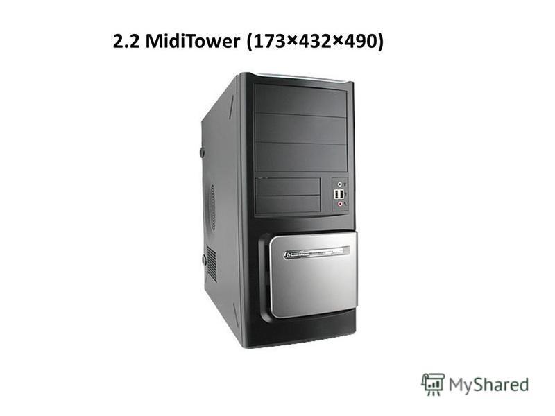 2.2 MidiTower (173×432×490)