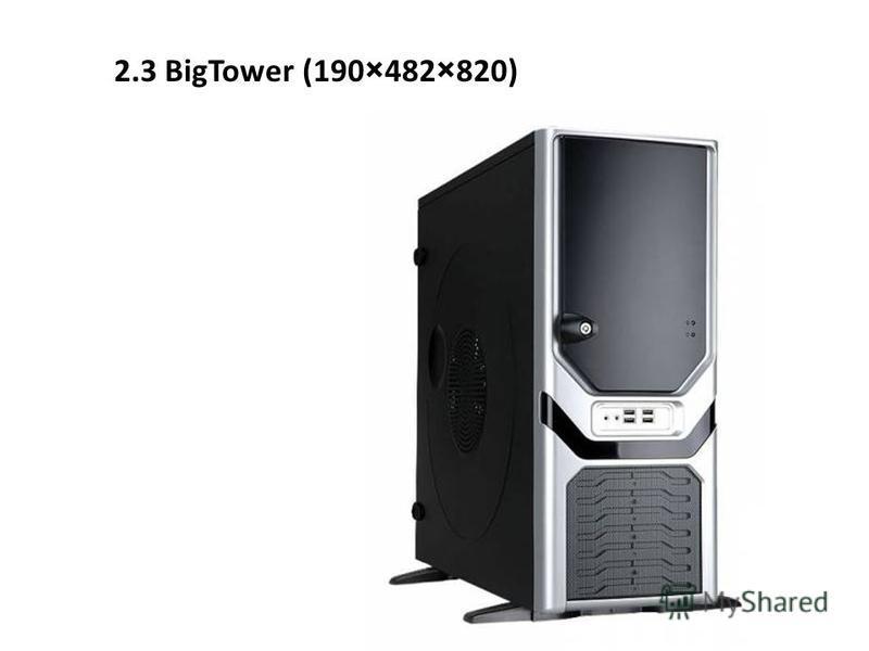 2.3 BigTower (190×482×820)