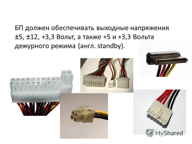 БП должен обеспечивать выходные напряжения ±5, ±12, +3,3 Вольт, а также +5 и +3,3 Вольта дежурного режима (англ. standby).