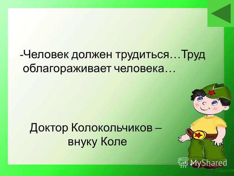 Доктор Колокольчиков – внуку Коле - Человек должен трудиться…Труд облагораживает человека…