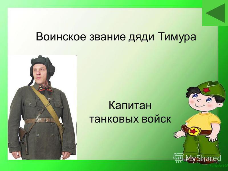 Капитан танковых войск Воинское звание дяди Тимура