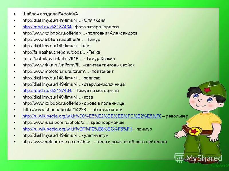 Шаблон создала FedotoVA http://diafilmy.su/149-timur-i…- Оля,Женя http://read.ru/id/3137434/ -фото актёра Гараеваhttp://read.ru/id/3137434/ http://www.xxlbook.ru/offerlab…- полковник Александров http://www.biblion.ru/author/8…- Тимур http://diafilmy.