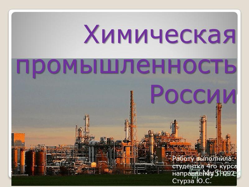 Химическая промышленность России Работу выполнила: студентка 4 го курса направления Г-092 Стурза Ю.С.