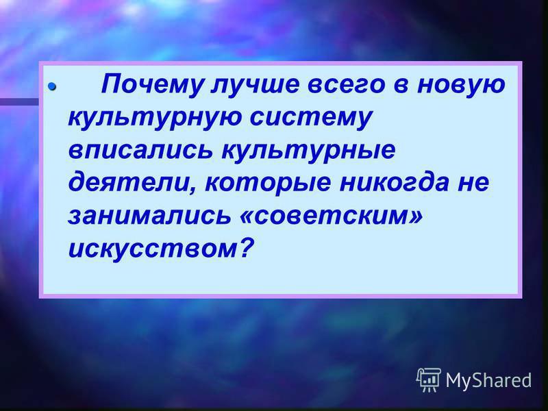 Почему лучше всего в новую культурную систему вписались культурные деятели, которые никогда не занимались «советским» искусством?