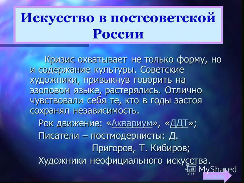 Искусство в постсоветской России Кризис охватывает не только форму, но и содержание культуры. Советские художники, привыкнув говорить на эзоповом языке, растерялись. Отлично чувствовали себя те, кто в годы застоя сохранял независимость. Кризис охваты