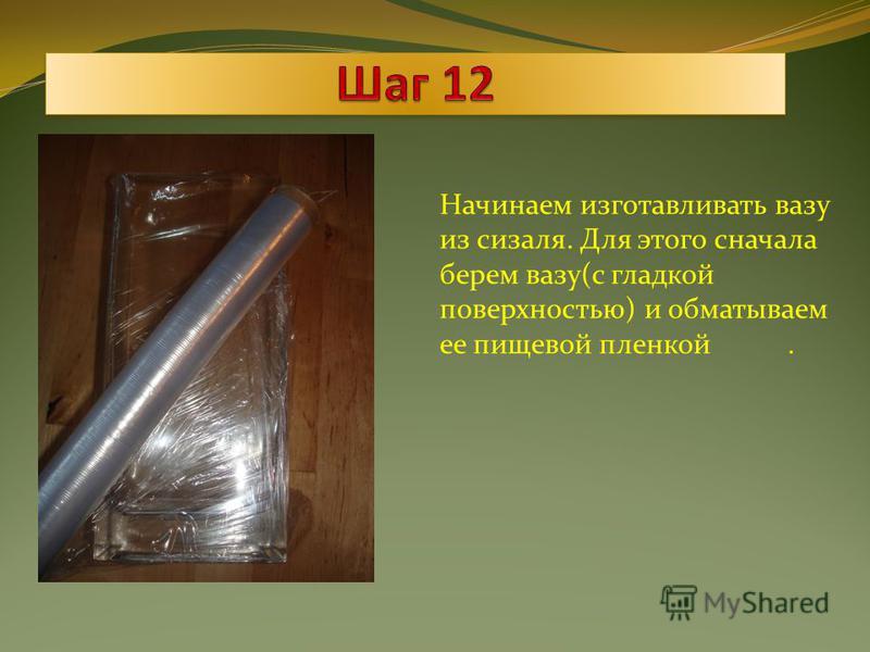 Начинаем изготавливать вазу из сизаля. Для этого сначала берем вазу(с гладкой поверхностью) и обматываем ее пищевой пленкой.