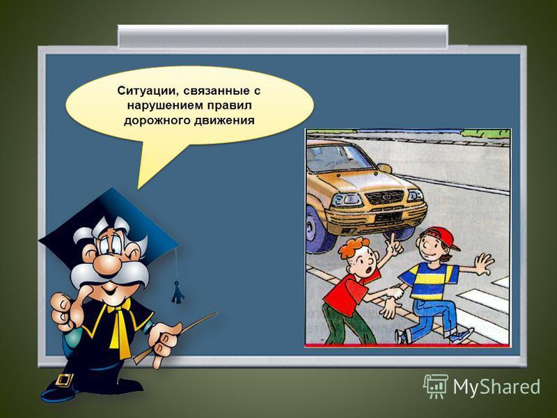 Ситуации, связанные с нарушением правил дорожного движения