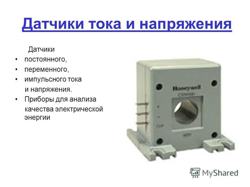 Датчики тока и напряжения Датчики постоянного, переменного, импульсного тока и напряжения. Приборы для анализа качества электрической энергии
