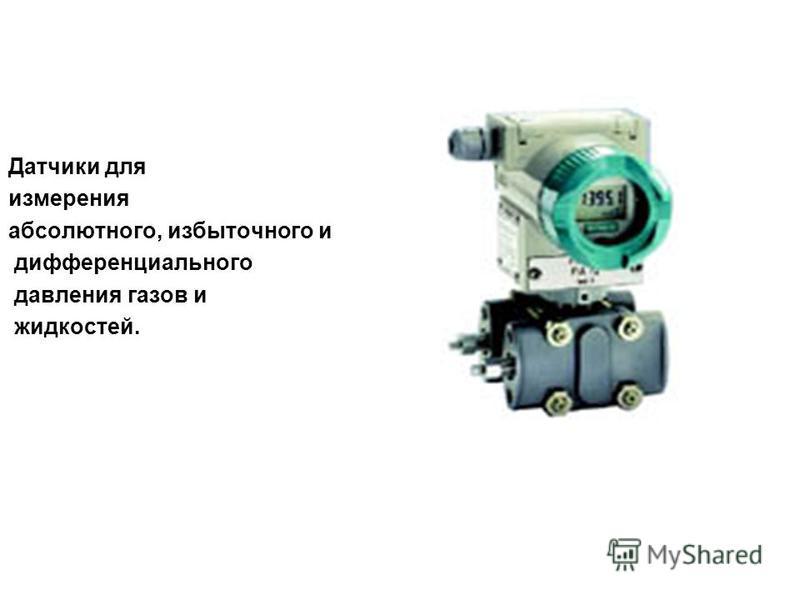 Датчики для измерения абсолютного, избыточного и дифференциального давления газов и жидкостей.