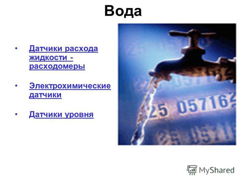 Вода Датчики расхода жидкости - расходомеры Датчики расхода жидкости - расходомеры Электрохимические датчики Электрохимические датчики Датчики уровняатчики уровня