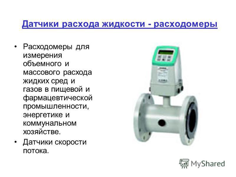Датчики расхода жидкости - расходомеры Расходомеры для измерения объемного и массового расхода жидких сред и газов в пищевой и фармацевтической промышленности, энергетике и коммунальном хозяйстве. Датчики скорости потока.