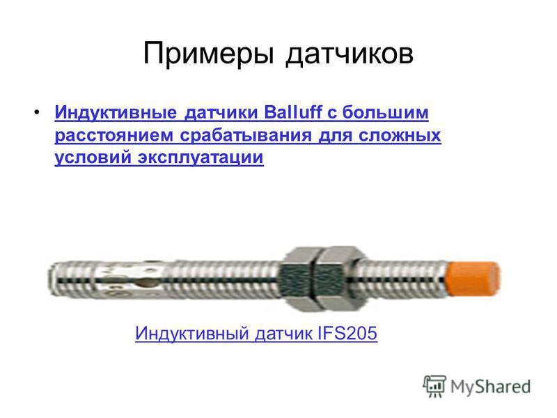 Примеры датчиков Индуктивные датчики Balluff с большим расстоянием срабатывания для сложных условий эксплуатации Индуктивные датчики Balluff с большим расстоянием срабатывания для сложных условий эксплуатации Индуктивный датчик IFS205