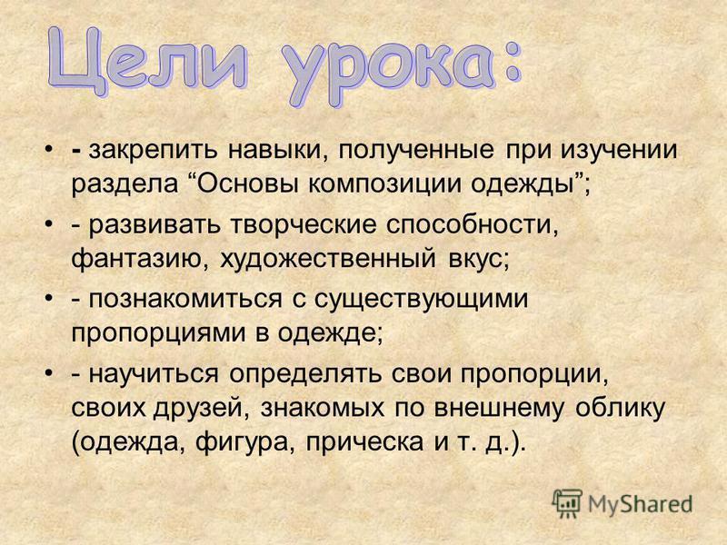 Автор: Нагорнова Елена Александровна, учитель технологии, МОУ «СОШ 108»