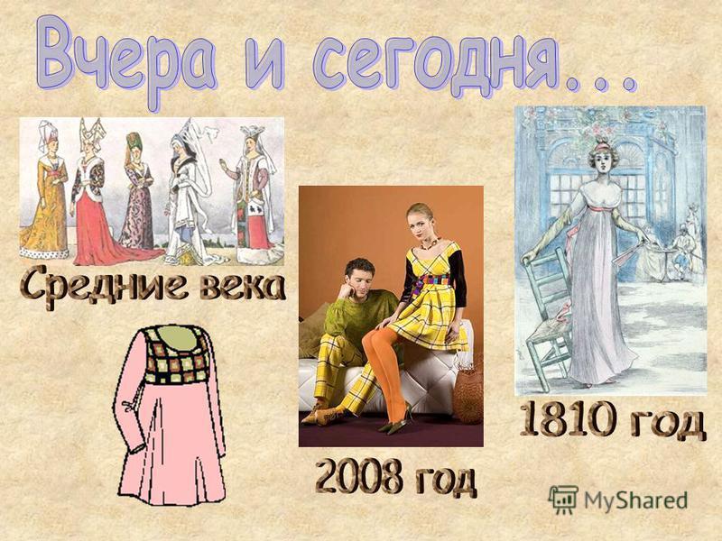 В 1802-1804 годах крестьянки пригородных деревень Петербурга носили платья и душегреи из сукна с завышенной талией.