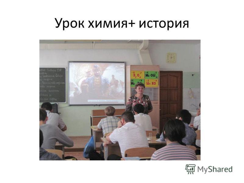 Урок химия+ история