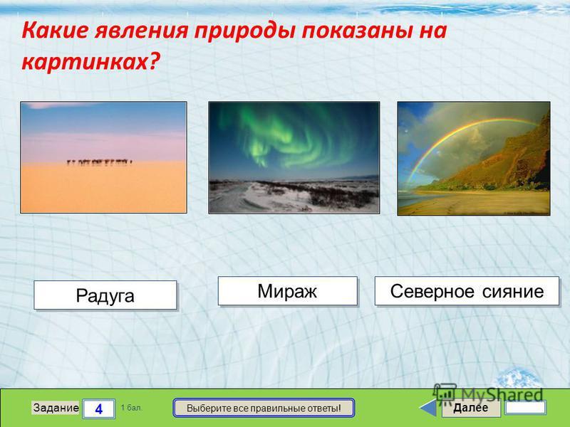 Далее 4 Задание 1 бал. Выберите все правильные ответы! Радуга Мираж Северное сияние Какие явления природы показаны на картинках?