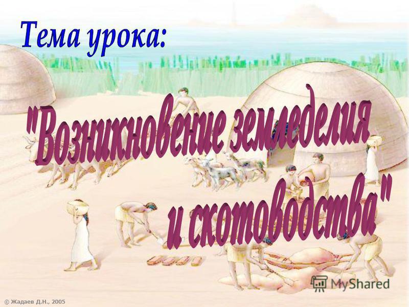 © Жадаев Д.Н., 2005