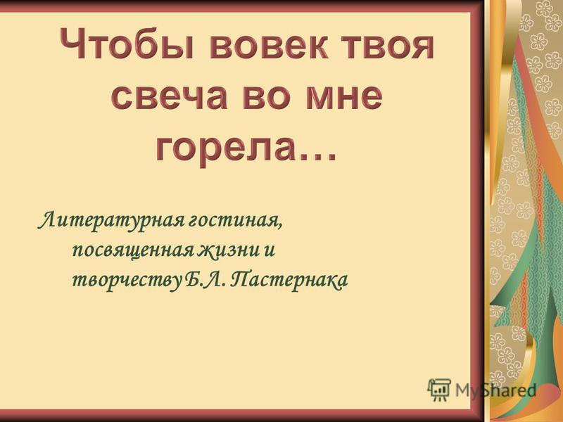 Литературная гостиная, посвященная жизни и творчеству Б.Л. Пастернака