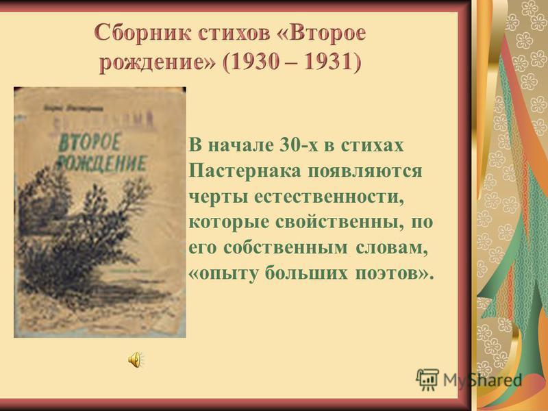 В начале 30-х в стихах Пастернака появляются черты естественности, которые свойственны, по его собственным словам, «опыту больших поэтов».