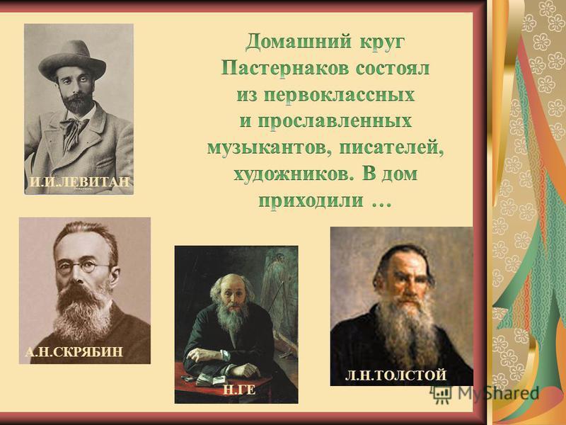 А.Н.СКРЯБИН Л.Н.ТОЛСТОЙ И.И.ЛЕВИТАН Н.ГЕ