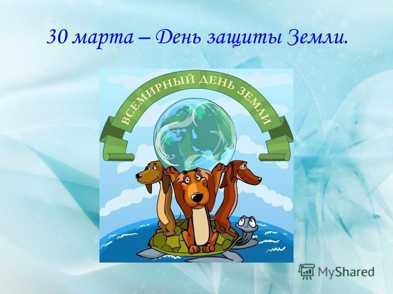 30 марта – День защиты Земли.