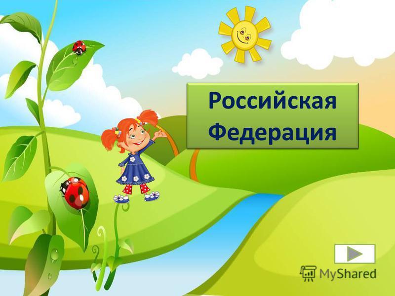 государство Российская Федерация