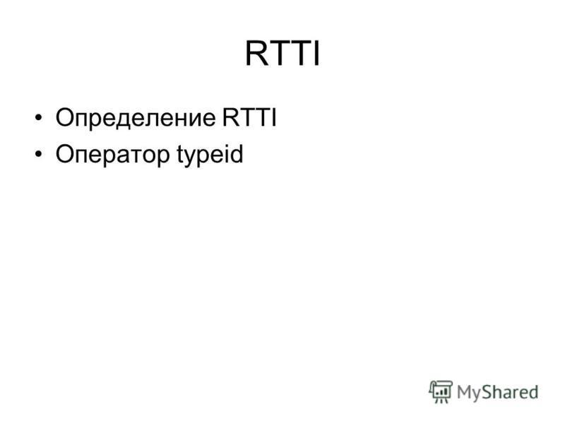 RTTI Определение RTTI Оператор typeid
