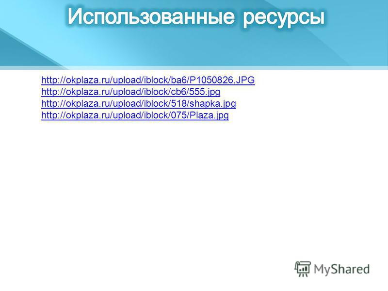 http://okplaza.ru/upload/iblock/ba6/P1050826. JPG http://okplaza.ru/upload/iblock/cb6/555. jpg http://okplaza.ru/upload/iblock/518/shapka.jpg http://okplaza.ru/upload/iblock/075/Plaza.jpg