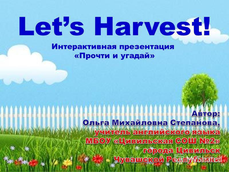 Lets Harvest! Интерактивная презентация «Прочти и угадай»