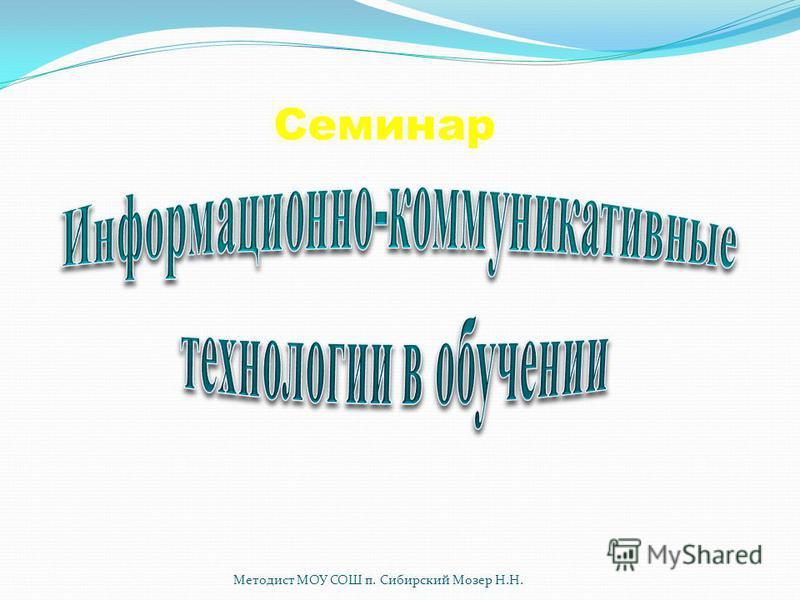 Семинар Методист МОУ СОШ п. Сибирский Мозер Н.Н.