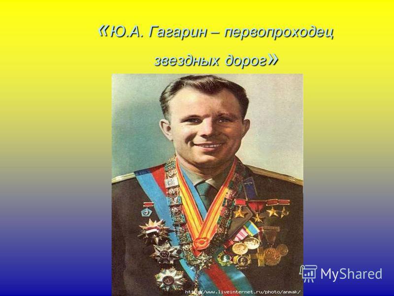«Ю.А. Гагарин – первопроходец звездных дорог»