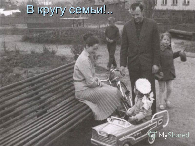 В кругу семьи!..