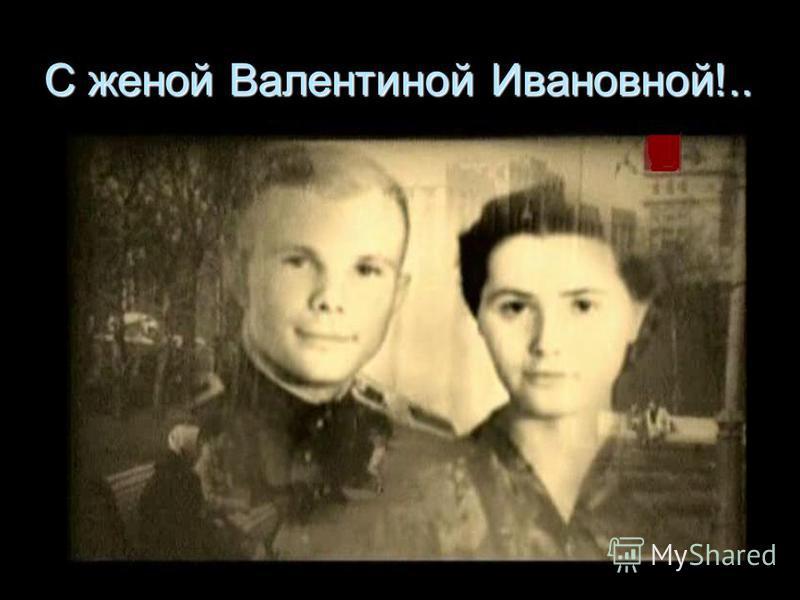 С женой Валентиной Ивановной!..