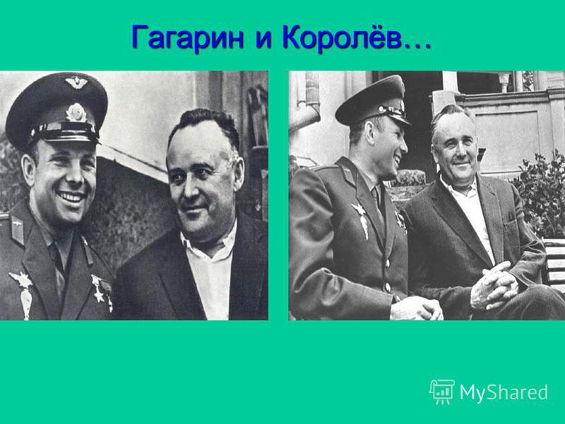 Гагарин и Королёв…