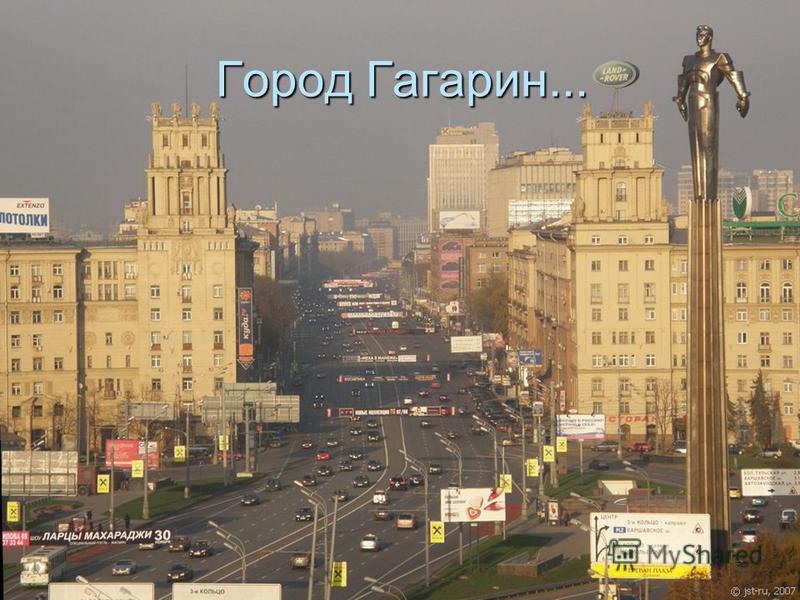 Город Гагарин...