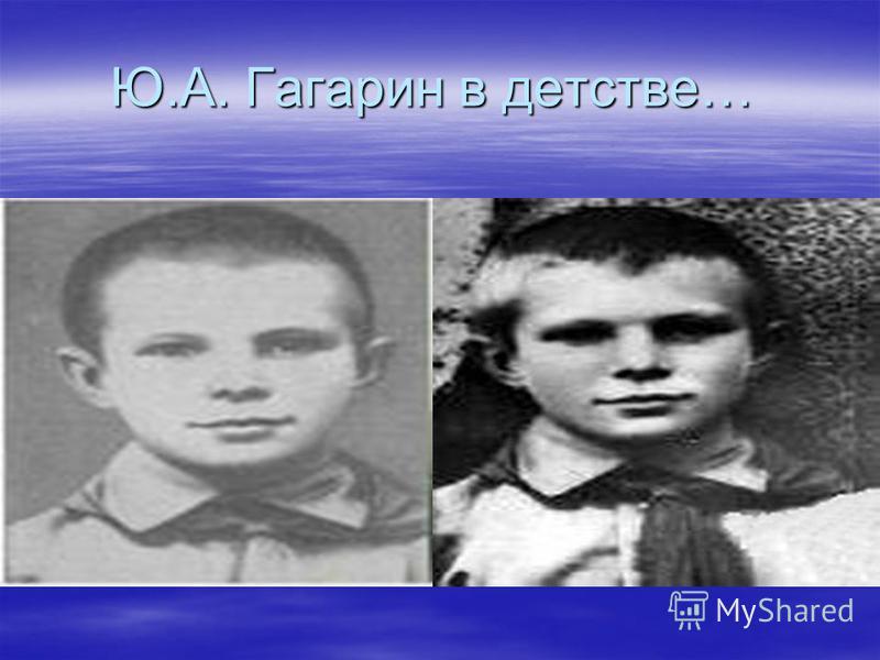 Ю.А. Гагарин в детстве…