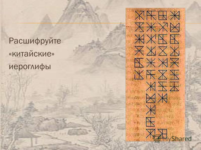 Расшифруйте «китайские» иероглифы