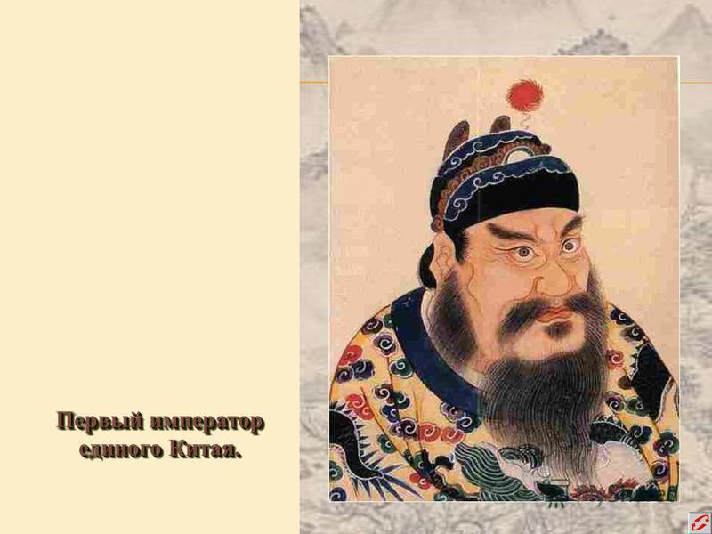 Первый император единого Китая. Первый император единого Китая.