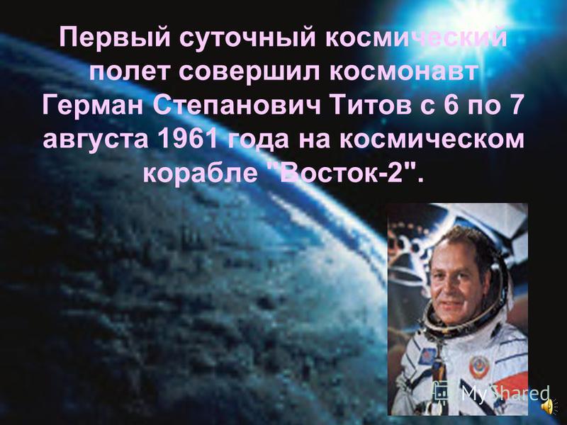 История космических полетов... Первый в мире полет человека в космос состоялся 12 апреля 1961 года. В 6 часов 7 минут с космодрома Байконур со стартовой площадки был осуществлен пуск ракеты- носителя